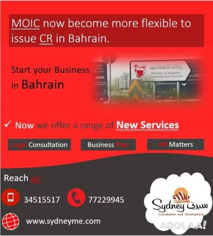 easy-way-to-start-business-in-bahrain-big-0