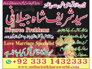 Free Online Istikhara | Love Marriage Expert Get Your Love Back Services In USA | Taweez,Wazifa,Dua In London Uk